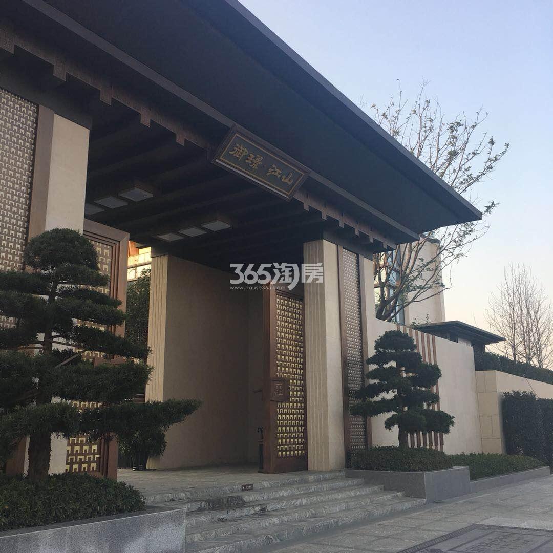 御璟江山售楼部大门实景图(2018.2.1)