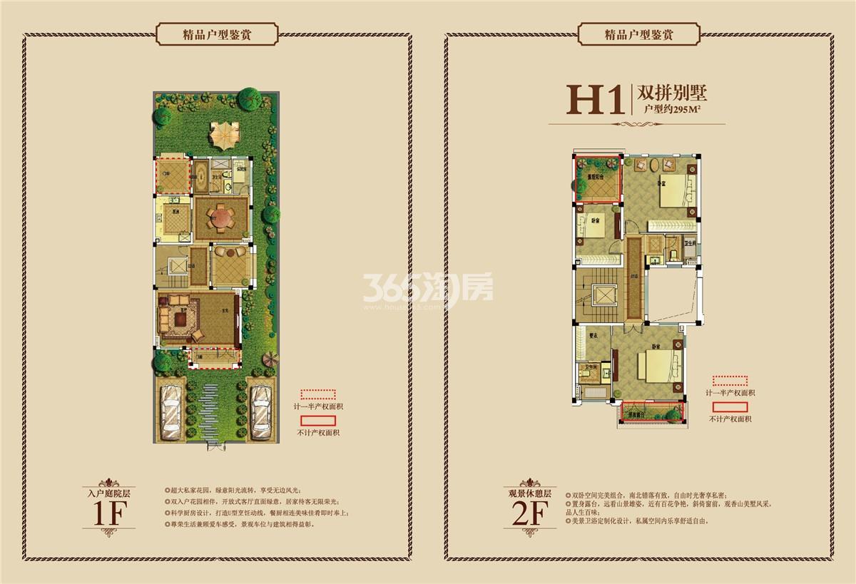 御景园双拼别墅H1户型图1-2F