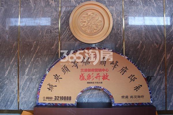 荣盛兰凌御府 营销中心 201802