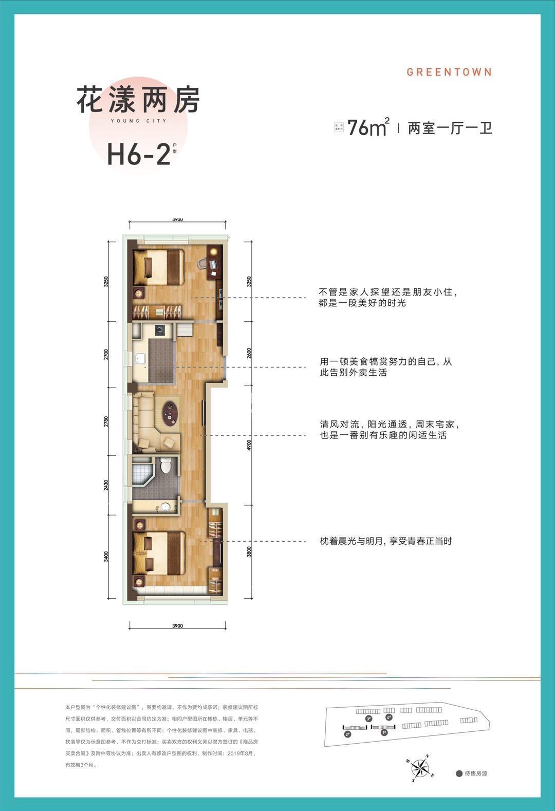 地铁绿城杨柳郡四期H6-2户型约76㎡(1#2#边套)