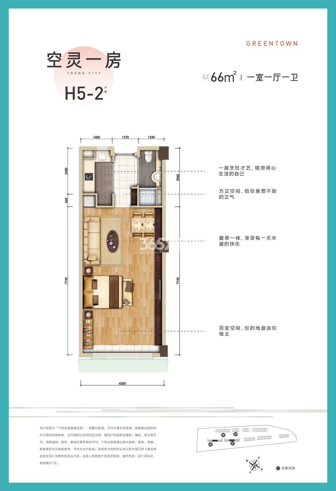 地铁绿城杨柳郡四期H5-2户型约66㎡(1#2#中间套)
