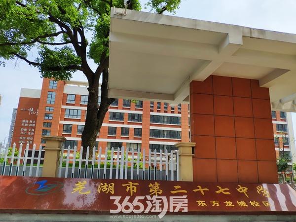 东方龙城龙城|社区商铺|实景学校
