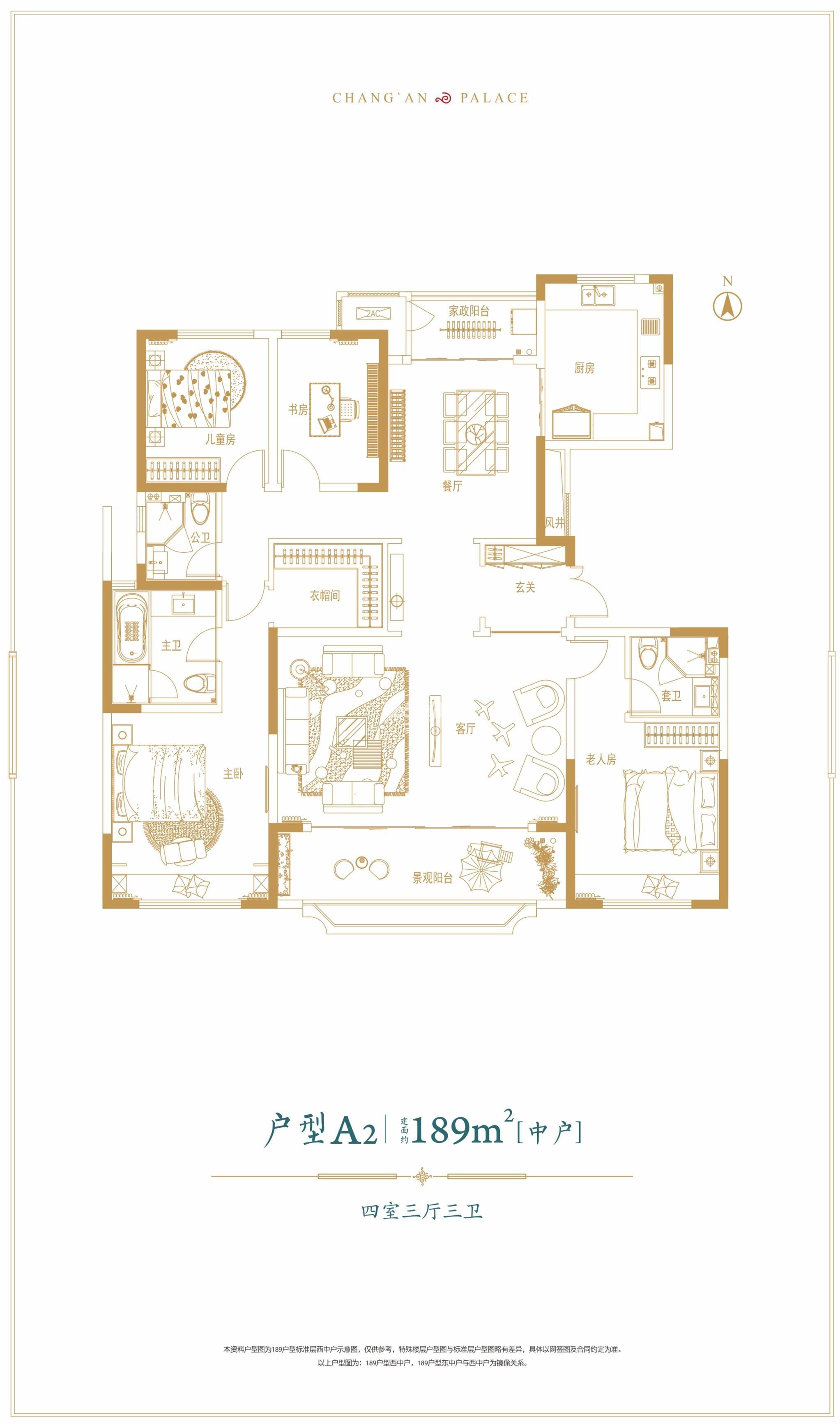 中海长安府四室三厅189㎡A2户型图