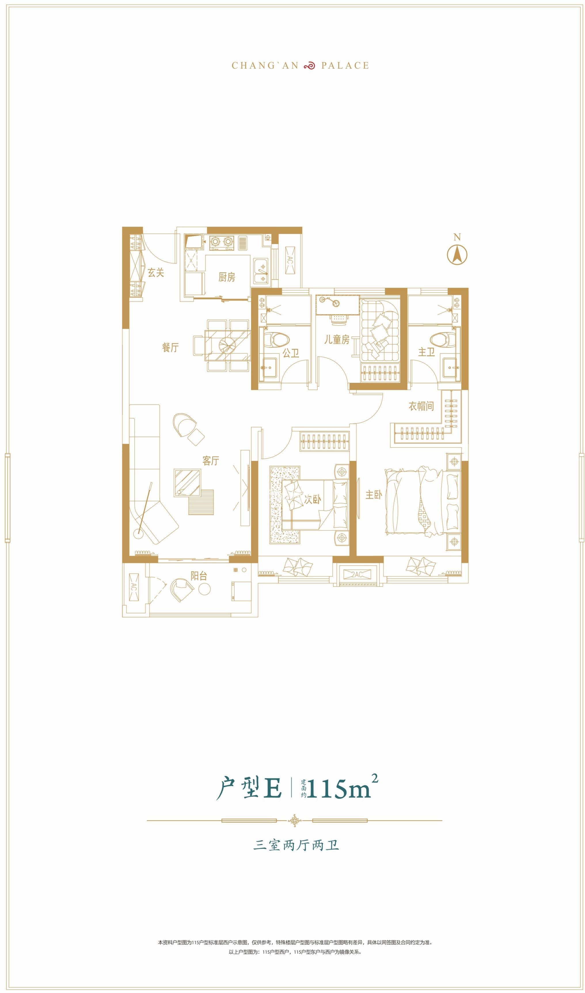 中海长安府三室两厅115㎡E户型图