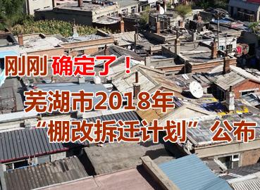 """刚刚确定了!芜湖市2018年""""棚改拆迁计划""""公布"""
