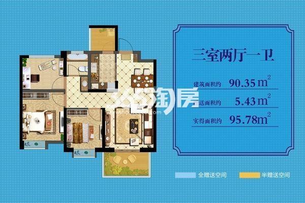 太奥广场(住宅)3#楼三室两厅一卫90.35㎡