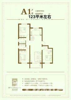 百合公馆3室2厅2卫123平米1年产权房毛坯