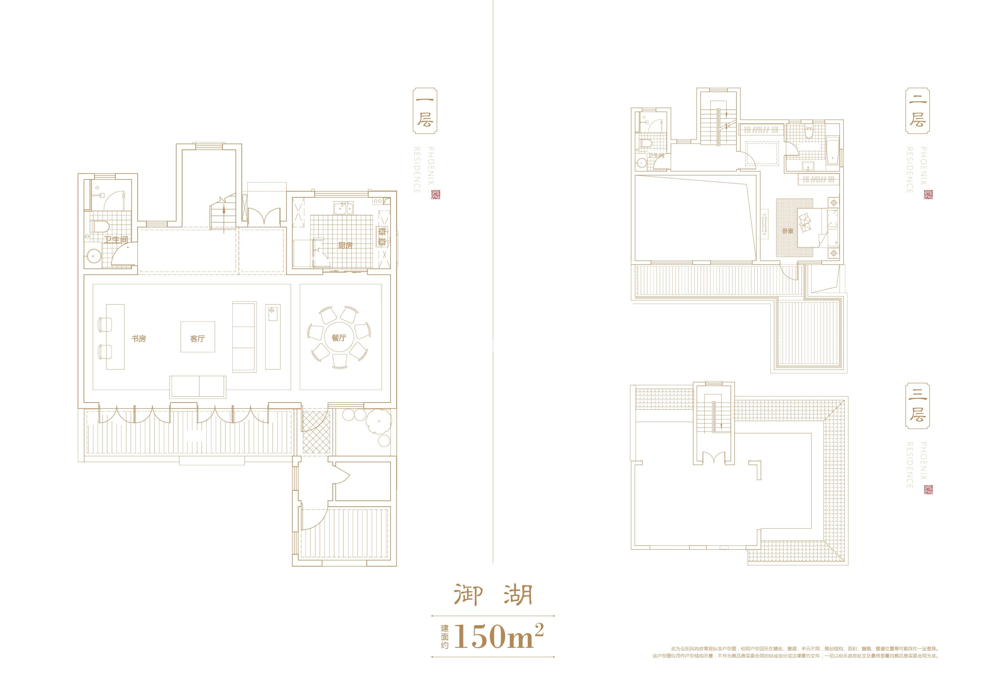 弘阳凤鸣府别墅150㎡户型图