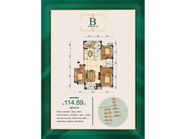 洋房B户型 3室2厅2卫 114.89平米