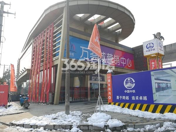 万荟城营销中心实景(2018.2)