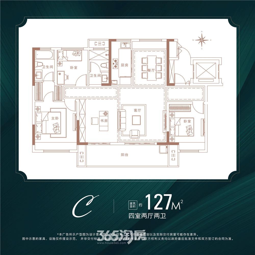怡康江郡127平四室两厅两卫郡瑶户型图
