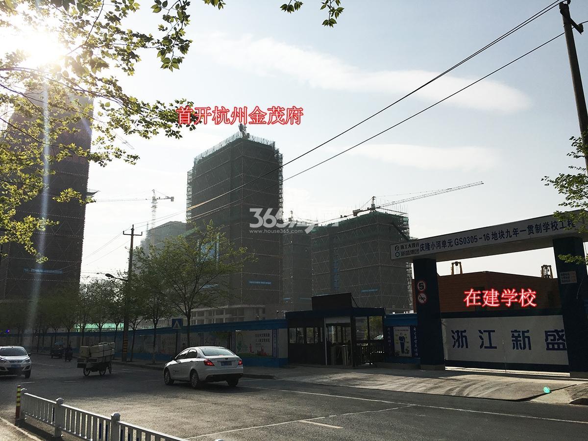 2018年3月31日首开杭州金茂府及周边在建学校
