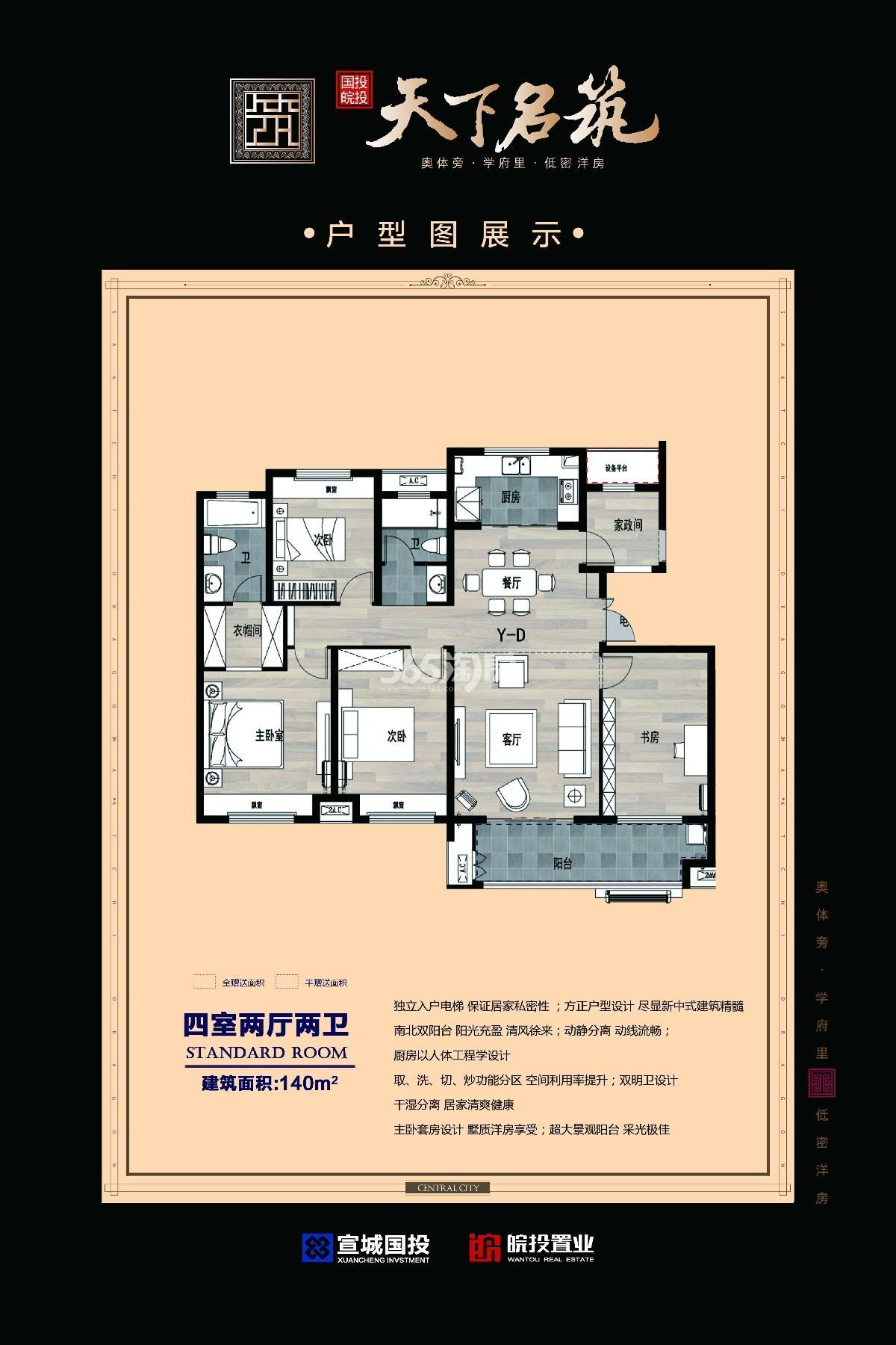 140㎡墅式四室