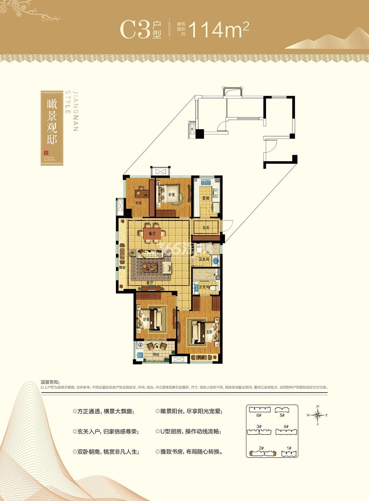 西房余杭公馆2号楼C3户型114方