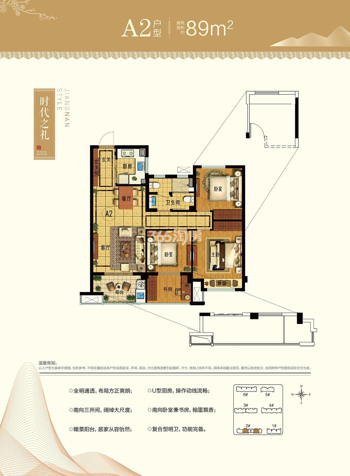 西房余杭公馆2号楼A2户型89方