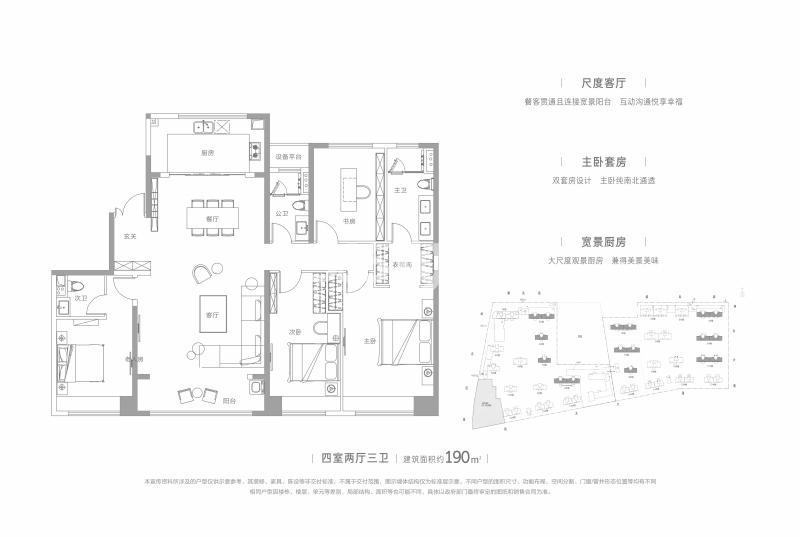 碧桂园云顶B1四室两厅三卫190㎡户型图