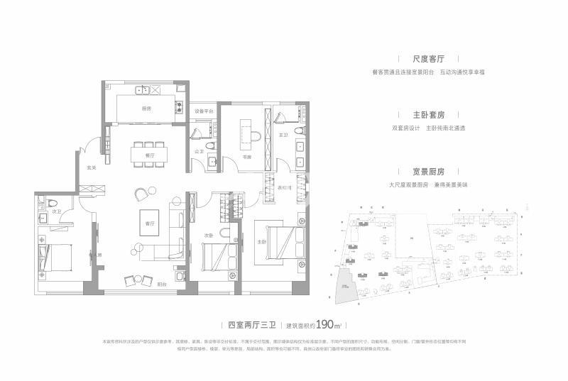 碧桂园云顶B2四室两厅三卫190㎡户型图