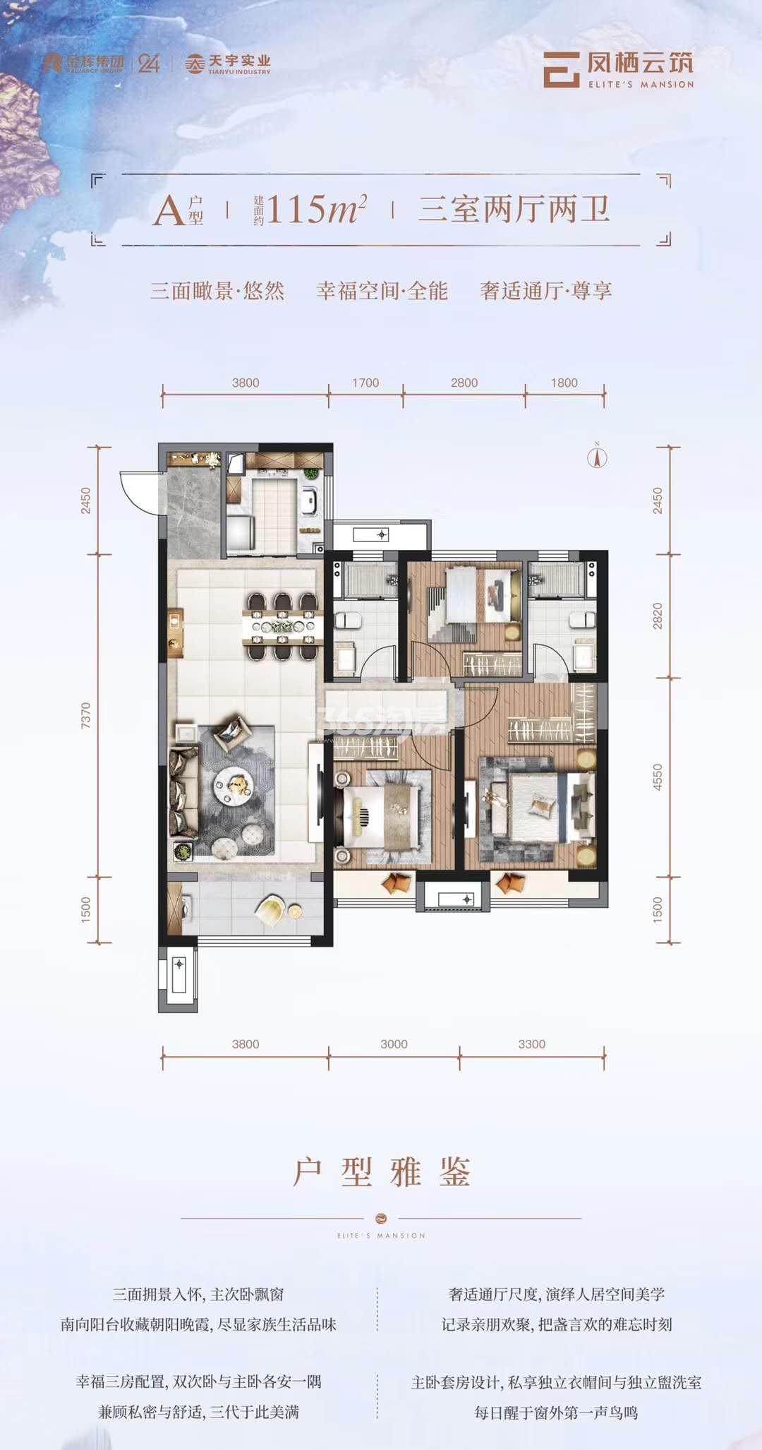 凤栖云筑A户型三室两厅两卫115平米