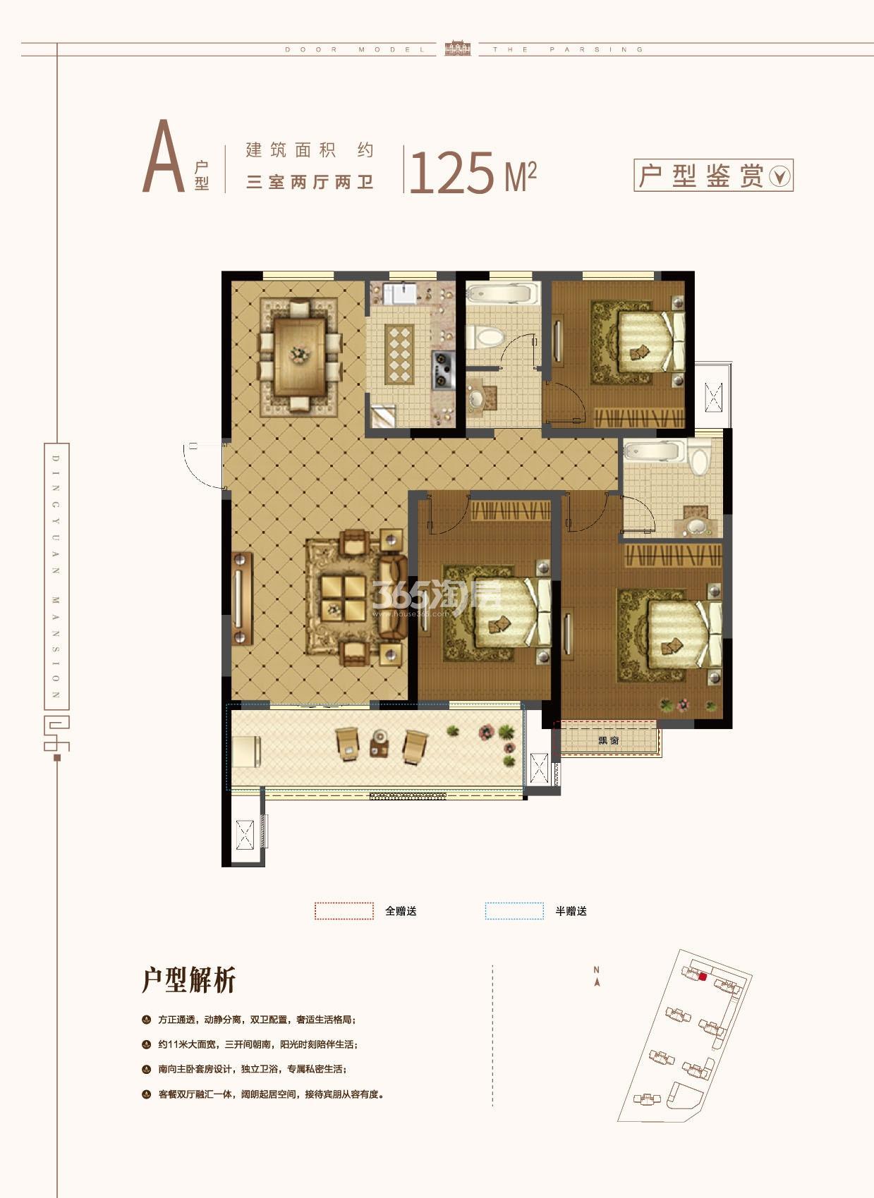 拓基·鼎元府邸31#三室两厅两卫125㎡