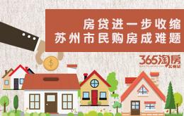 房贷进一步收缩 苏州市民购房影响几何