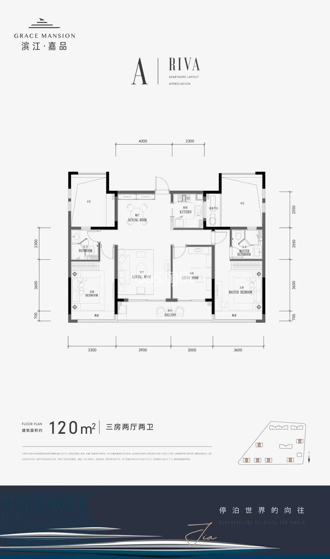 滨江嘉品A户型120方1、2、3、4#