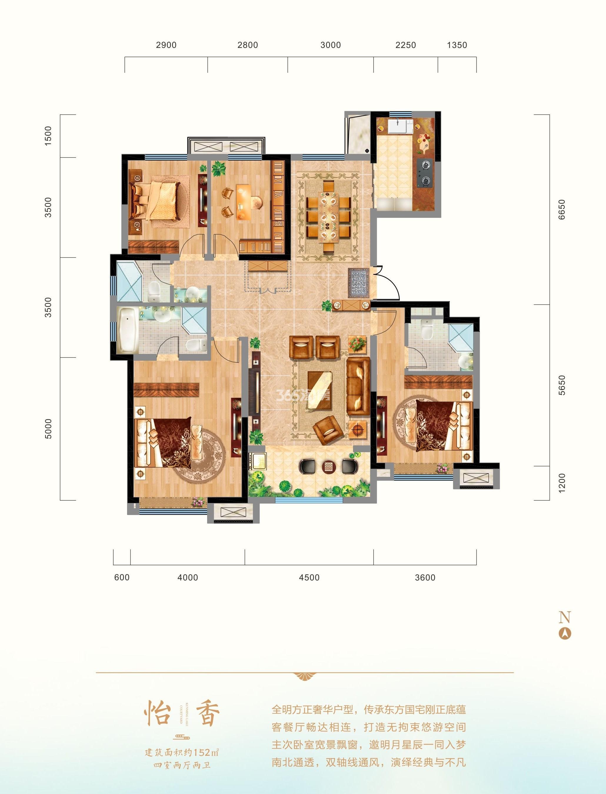 中建昆明澜庭四室两厅152㎡户型图