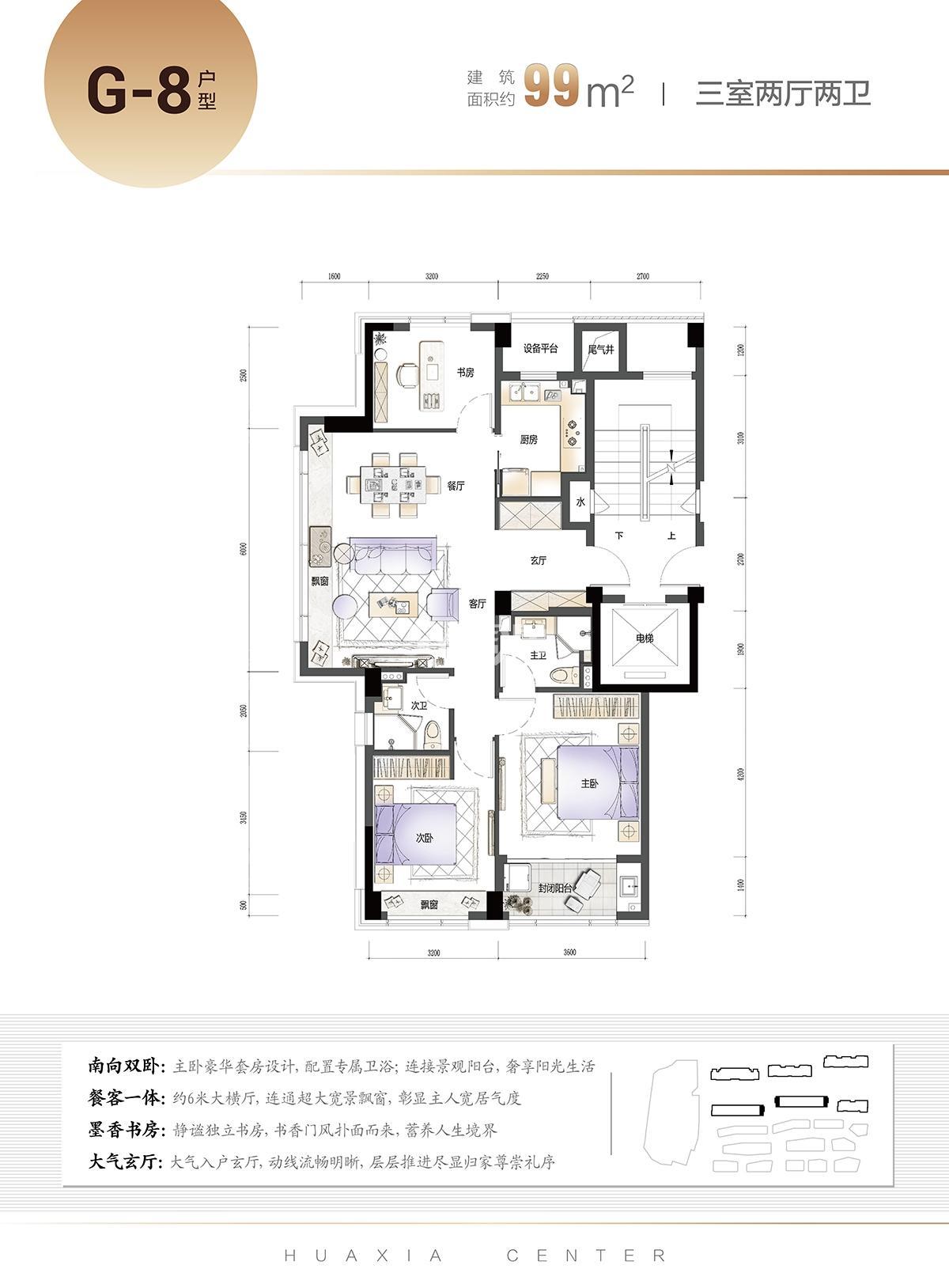 华夏之心4、5号楼G-8户型99方三室两厅两卫