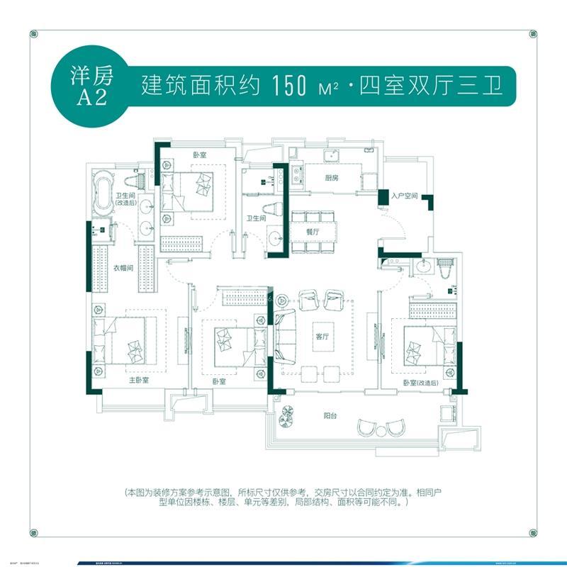 蓝光林肯公园150㎡洋房A2户型图
