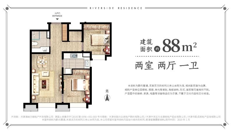 88平米 两室两厅一卫