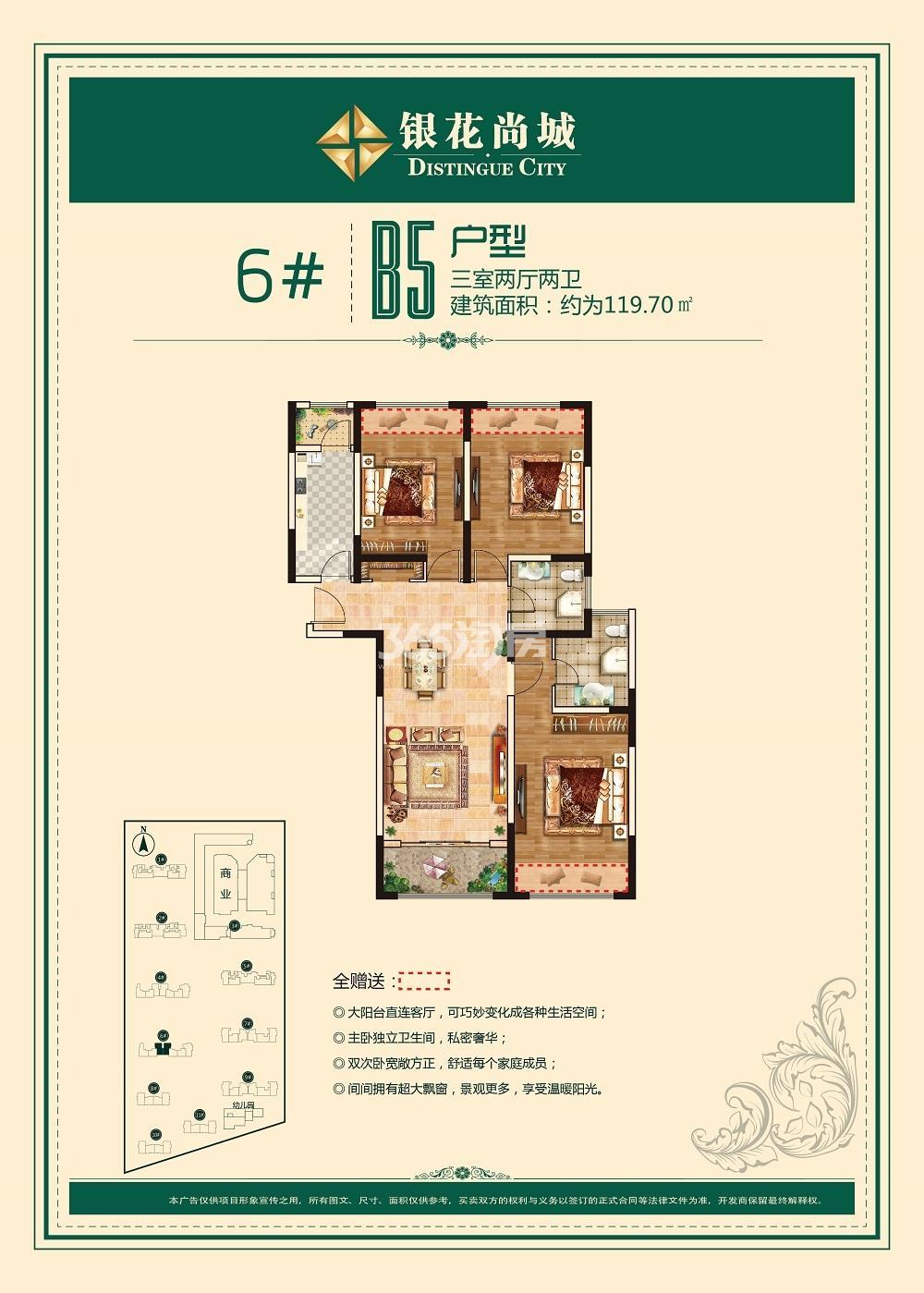 银花尚城B5户型119.70㎡