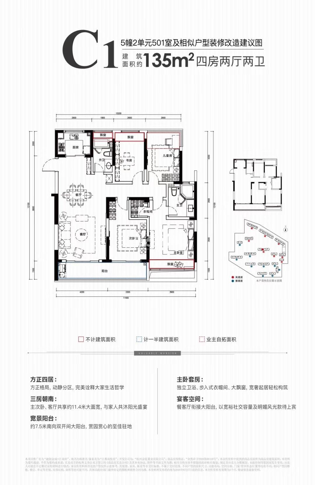 融创金成江南府5号楼C1户型135方户型图