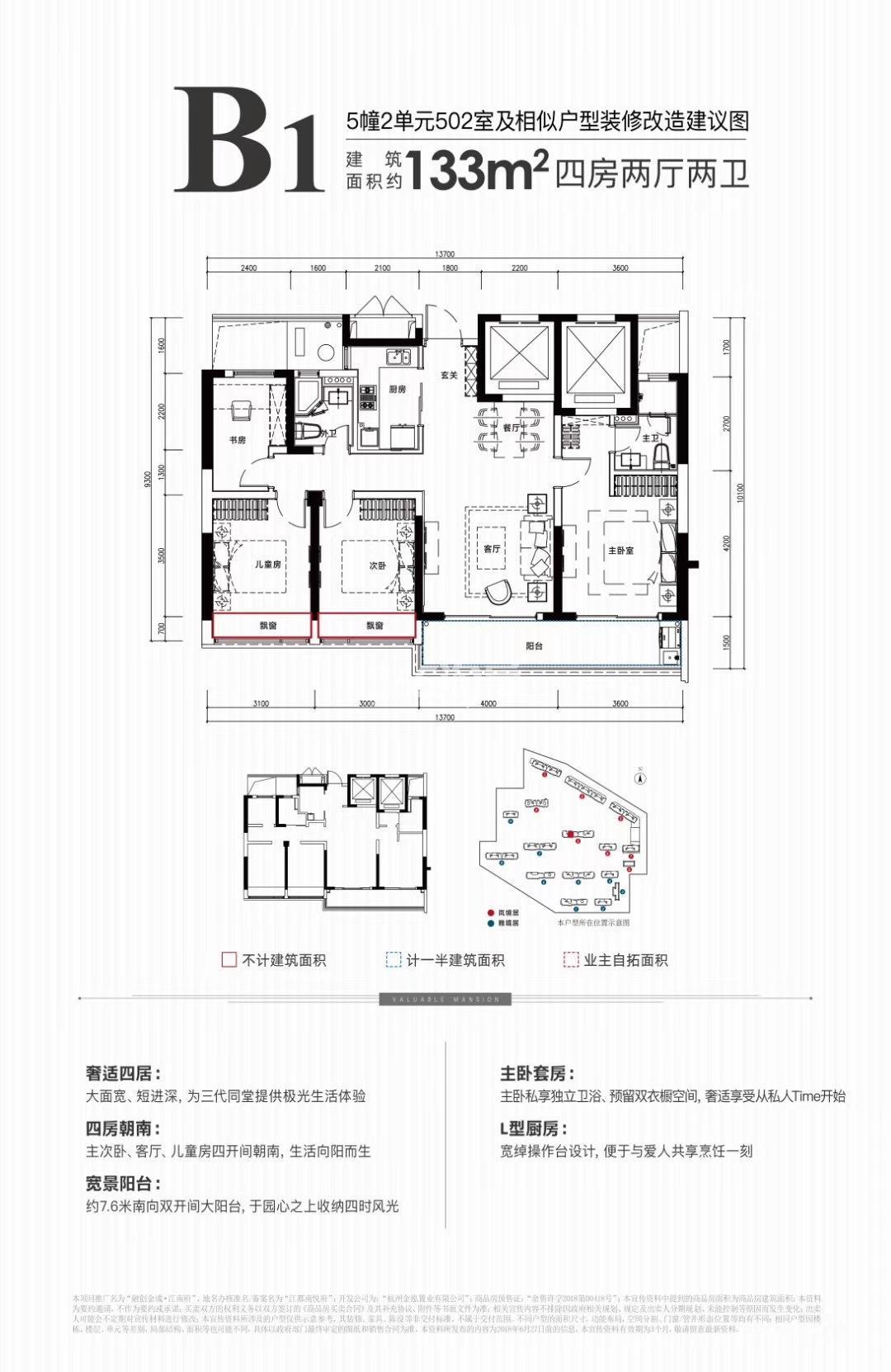 融创金成江南府5号楼B1户型133方户型图