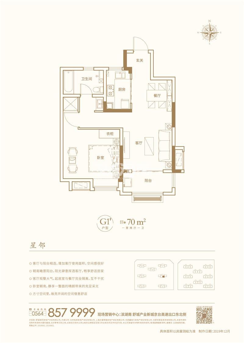 新滨湖孔雀城70平户型图