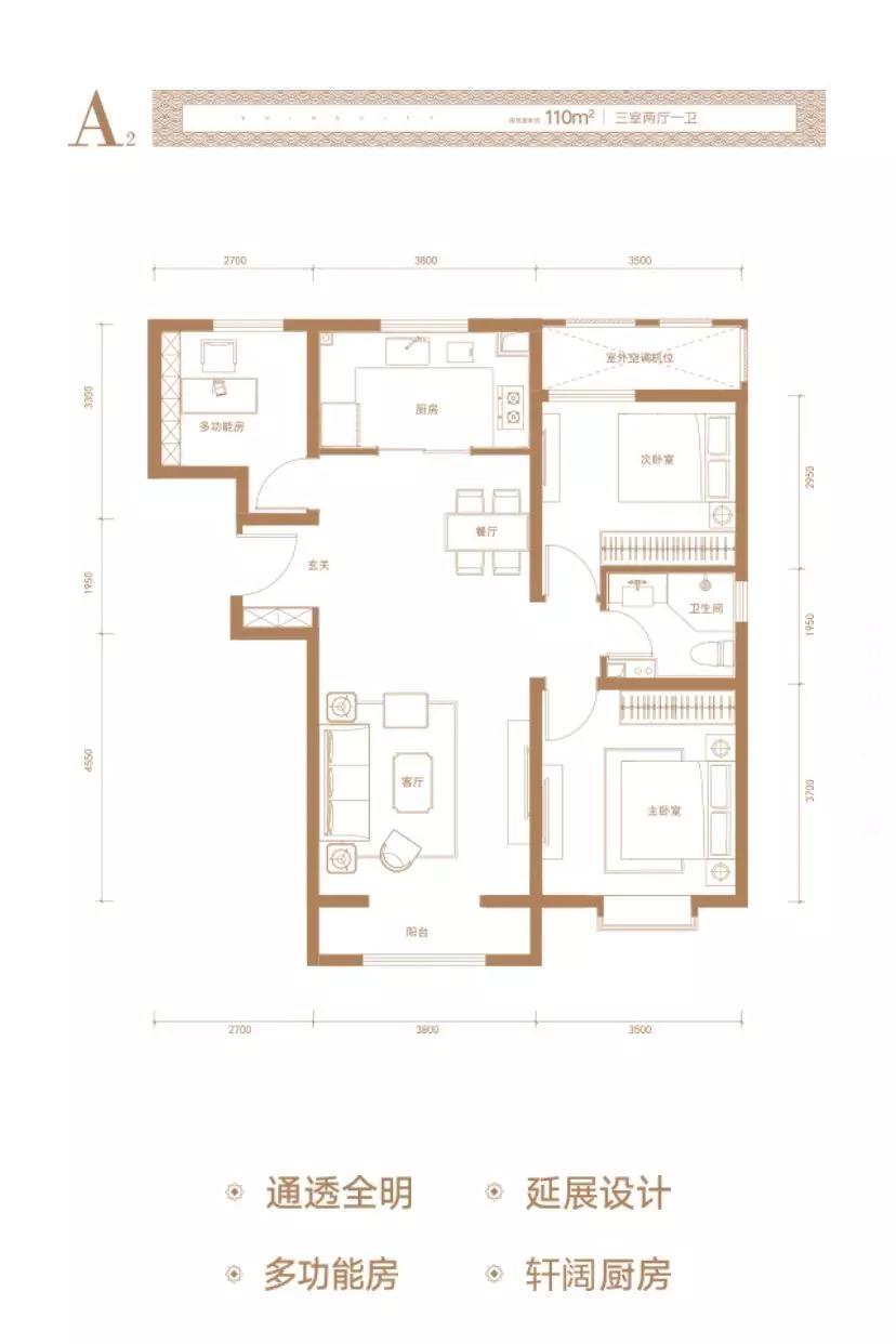 A2户型 三室二厅一卫 110平米