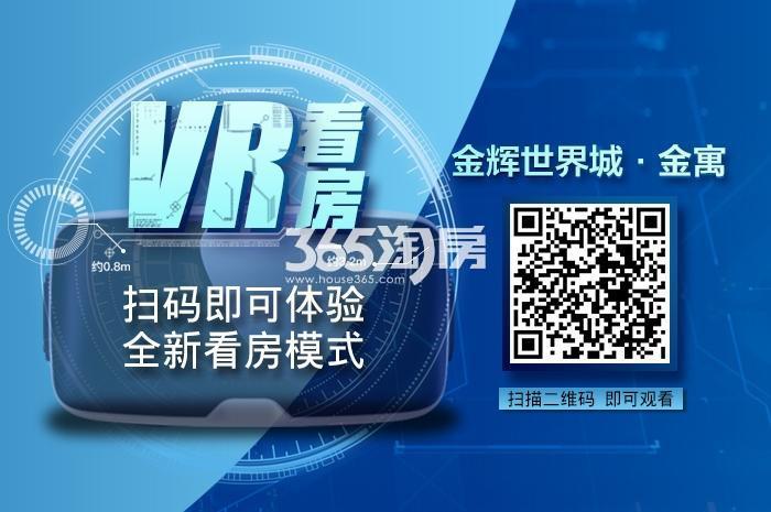 金辉世界城VR看房