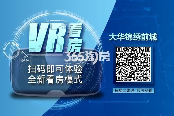 大华锦绣前城VR看房
