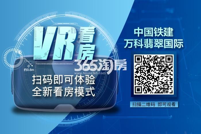 中国铁建万科翡翠国际VR看房