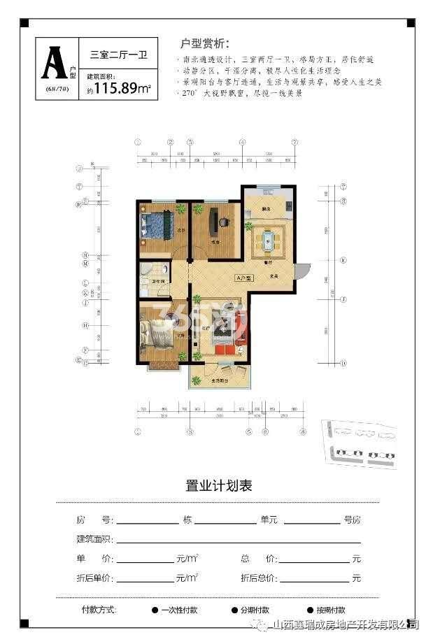 三室两厅一卫115.89㎡户型