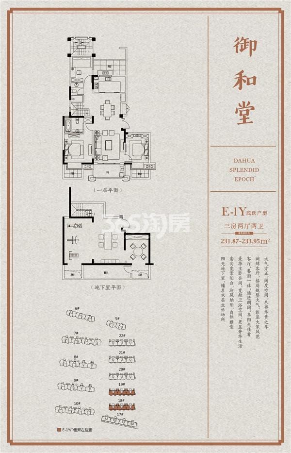 大华锦绣时代231.87-233.95㎡洋房E-1Y户型