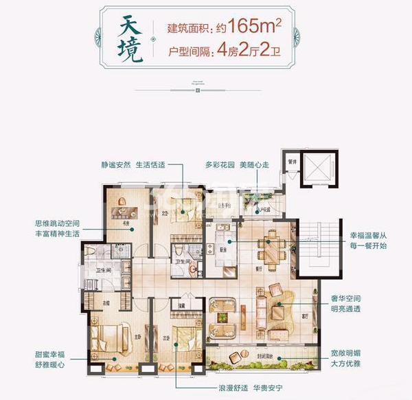 湖悦天境165㎡4室户型图