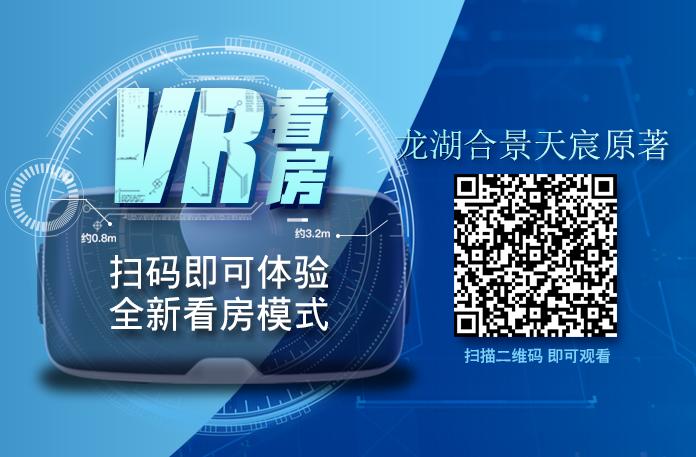 龙湖合景天宸原著VR看房