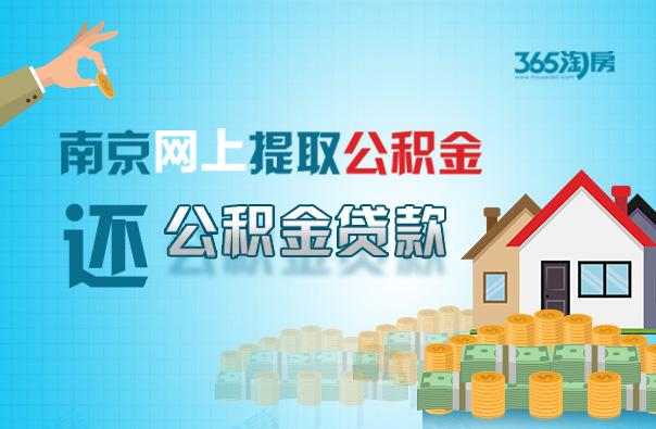 好消息!南京可以网上提取公积金还公积金贷款,不用跑腿啦|操作步骤