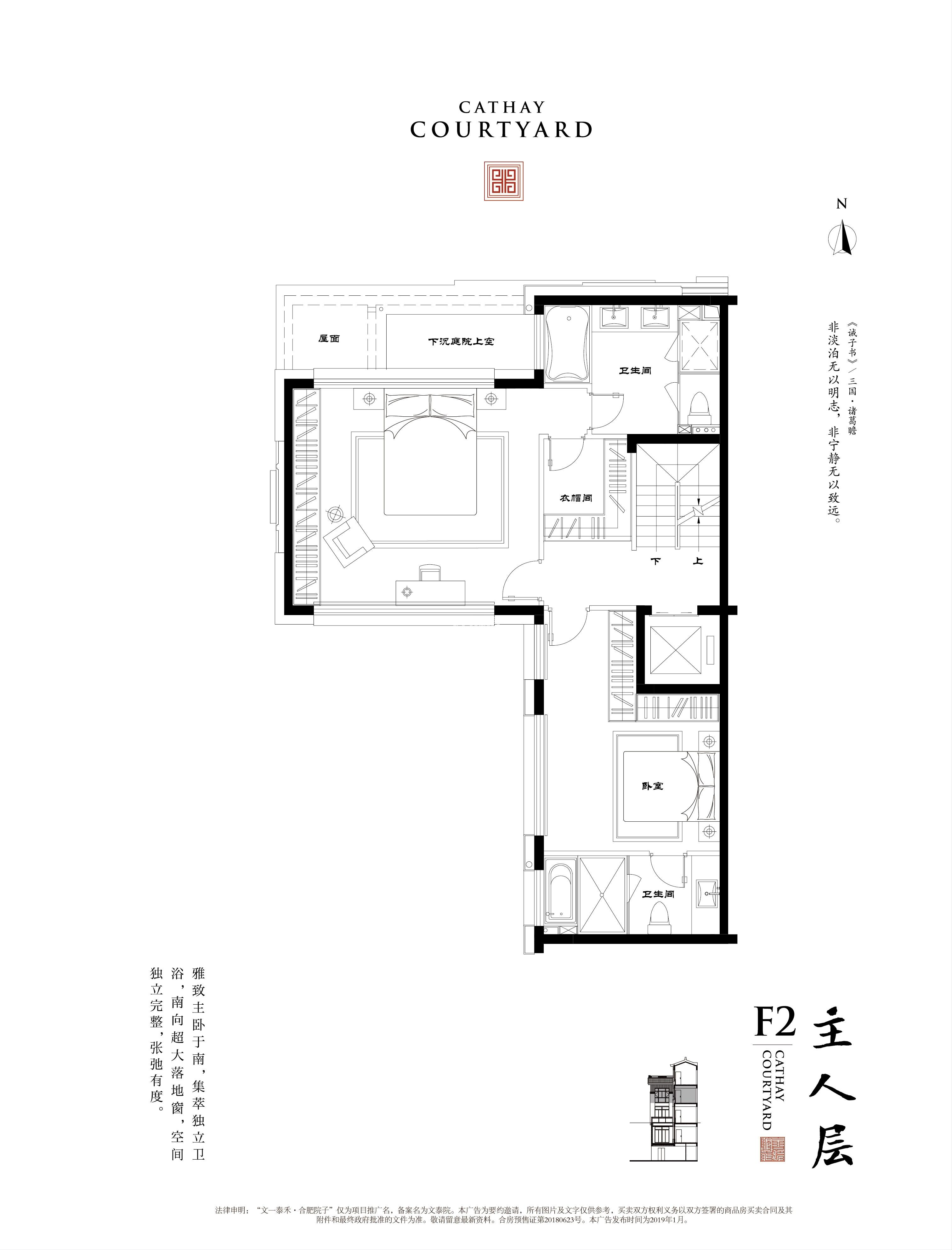 文一泰禾合肥院子别墅329-425㎡满庭芳F2主人层户型图