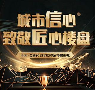 城市信心 致敬匠心楼盘!中国·芜湖2018年度房地产评选