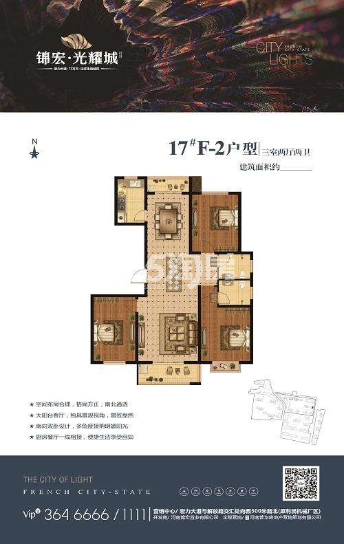 锦宏·光耀城户型图