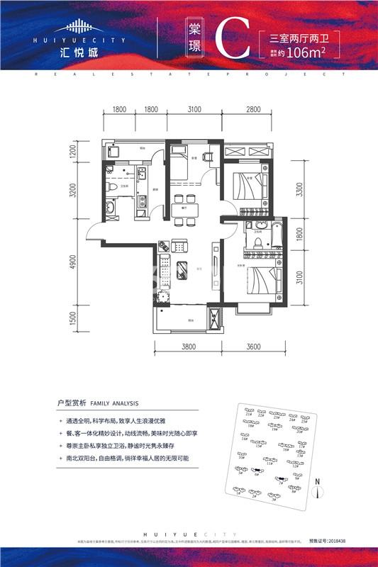 汇悦城三室两厅106㎡户型图
