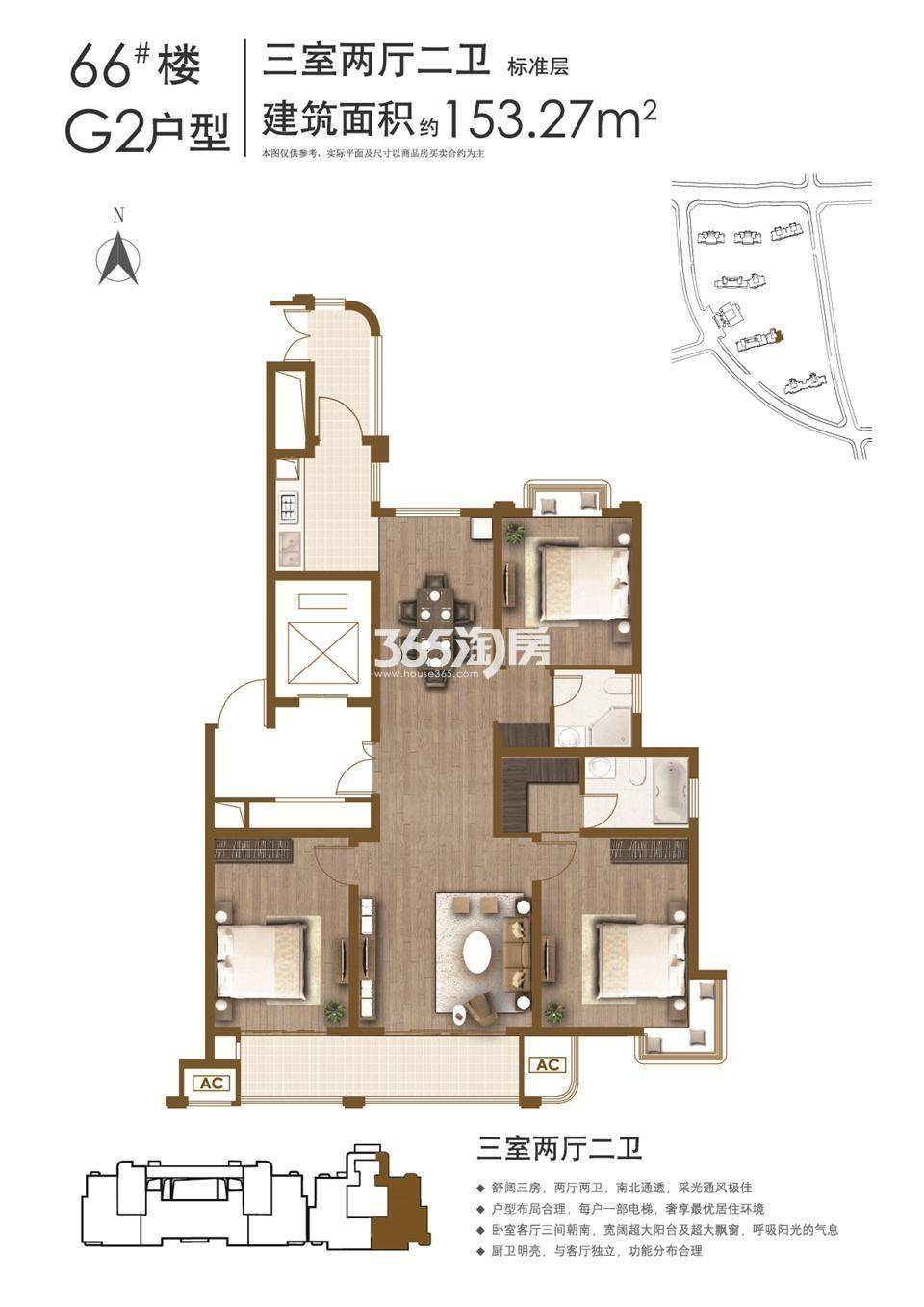 G2户型3室2厅2卫1厨 153.27㎡