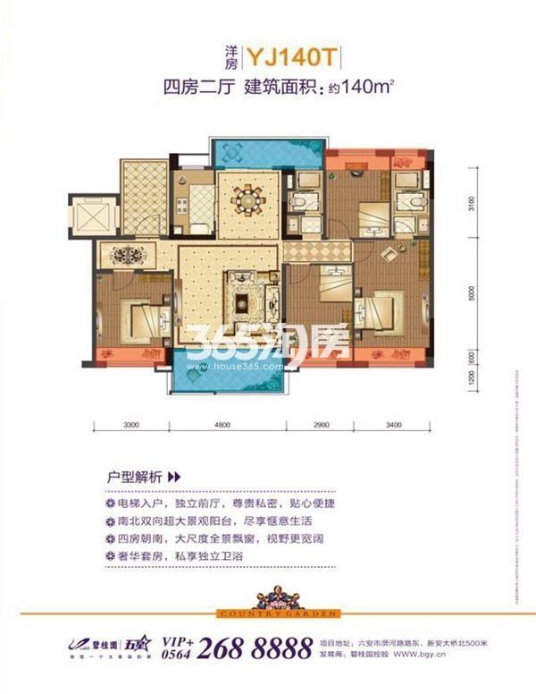 碧桂园天玺洋房YJ140T户型图