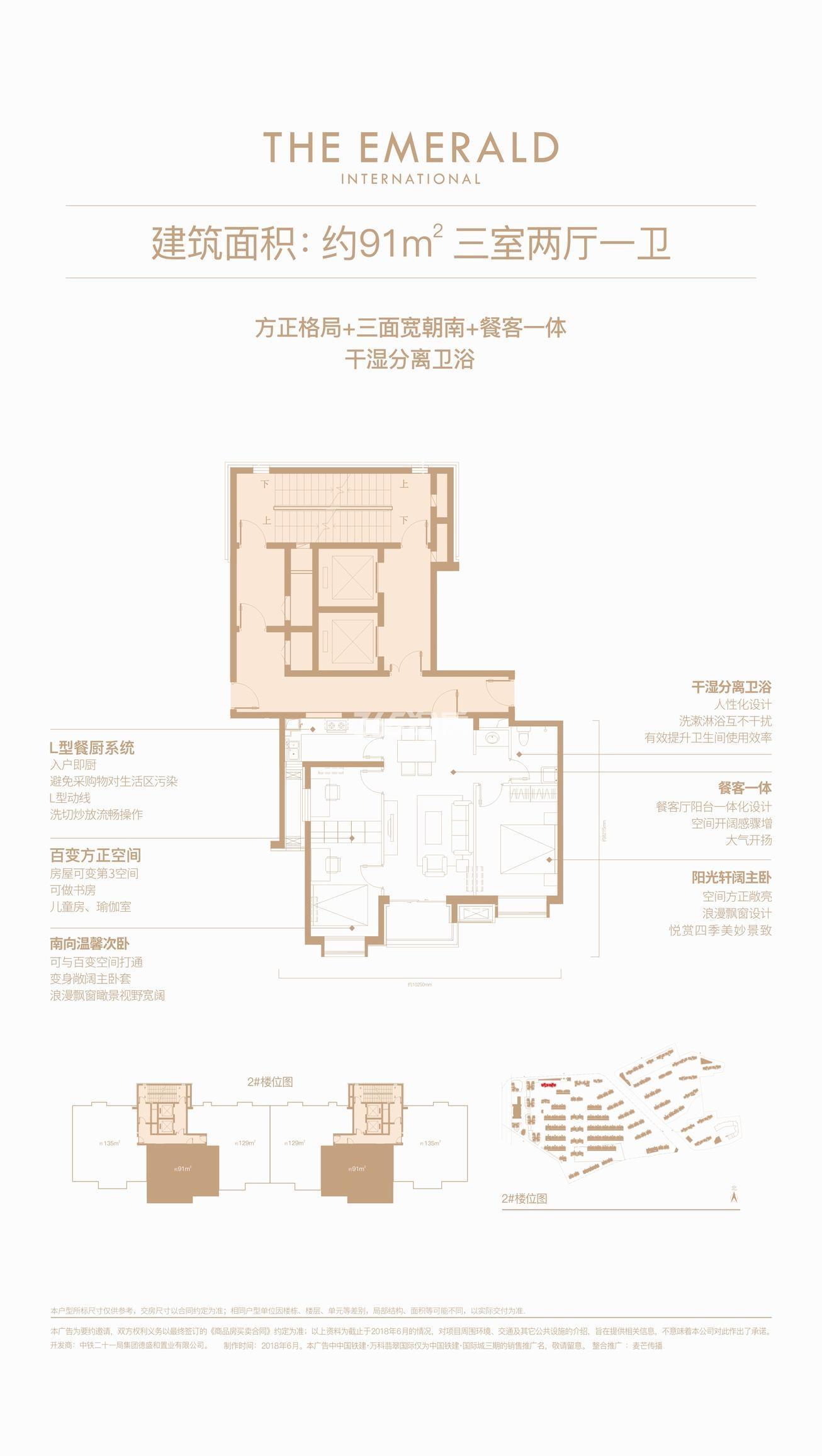 中国铁建万科翡翠国际91㎡三室两厅一卫户型户型图