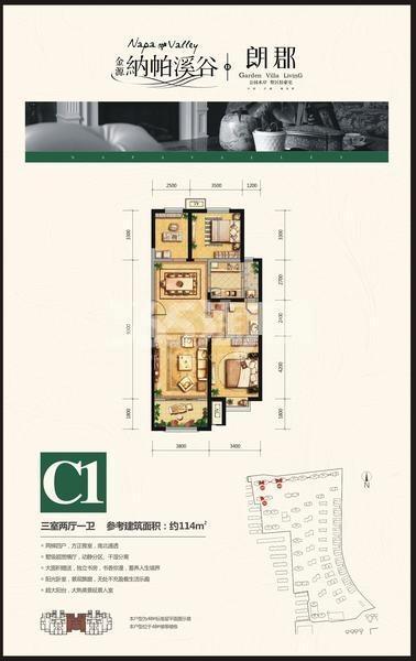 纳帕溪谷金源C1户型三室两厅一卫114平米